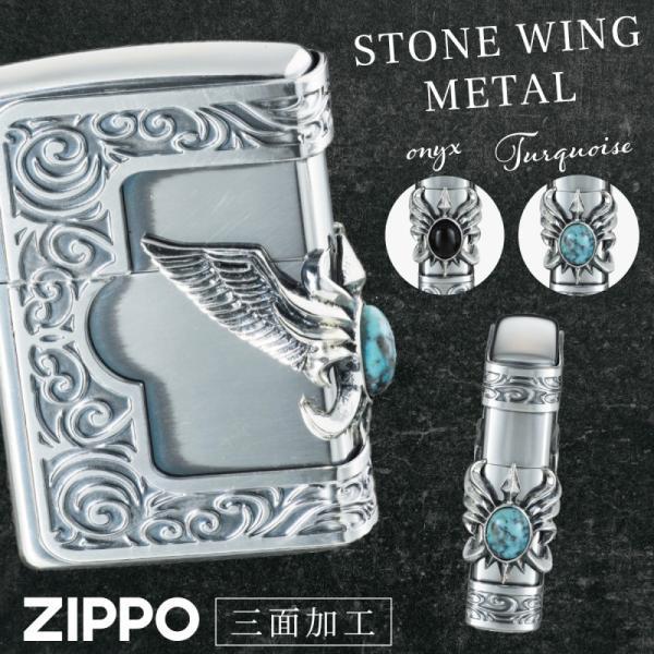 zippo ジッポーライター かっこいい ストーン 石貼り ウィングメタル オニキス ターコイズ 天然石 パワーストーン 豪華メタル エンジェルウィング ウイング 羽