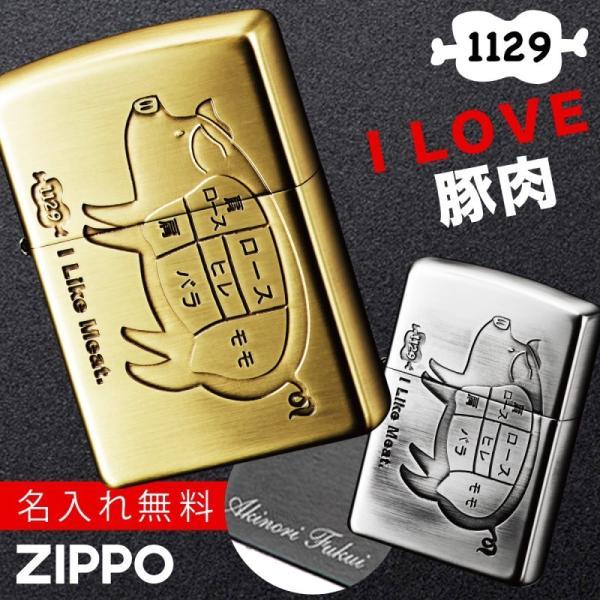 zippo ライター 名入れ 彫刻 ブランド ジッポーライター zippoライター Zippoライター Zippo ジッポー ギフト プレゼント 父の日 誕生日 おしゃれ 名前入り zipp
