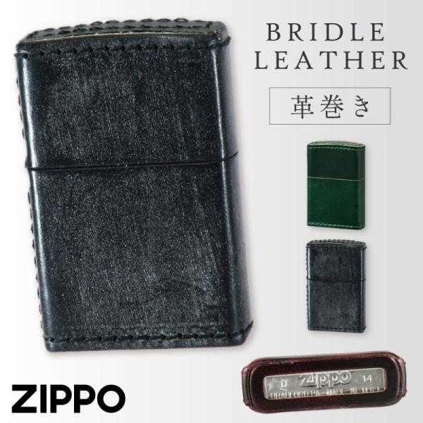 zippo ジッポー ライター ジッポライター ジッポーライター Zippo オイルライター メンズ 男性 革巻き 革 レザー 牛革 本革 加工 高級 ブルー 青 ブラウン 茶色