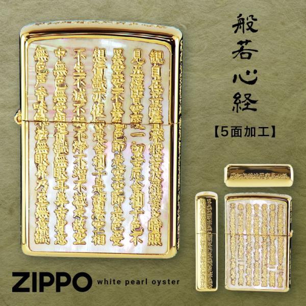 zippo ライター ジッポーライター ブランド プレゼント ZP 般若心経 貝貼り 金 白蝶 父の日 ギフト プレゼント 贈り物 誕生日祝い