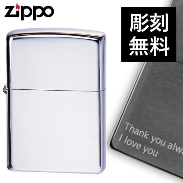 zippo ジッポーライター 名入れ パラジウム シンプル ギフト プレゼント 贈り物