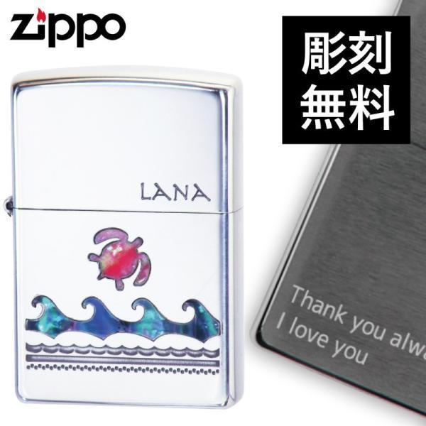zippo ジッポーライター 名入れ 貝貼り ハワイアン LANA おしゃれ かわいい ギフト プレゼント 贈り物