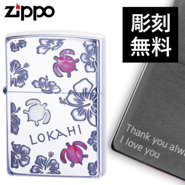 zippo ジッポーライター 名入れ 貝貼り ハワイアン LOKAHI おしゃれ かわいい ギフト プレゼント 贈り物