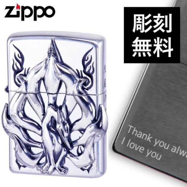zippo ライター 狐 ブランド ジッポーライター 名入れ 九尾の狐 銀イブシ ギフト プレゼント 贈り物