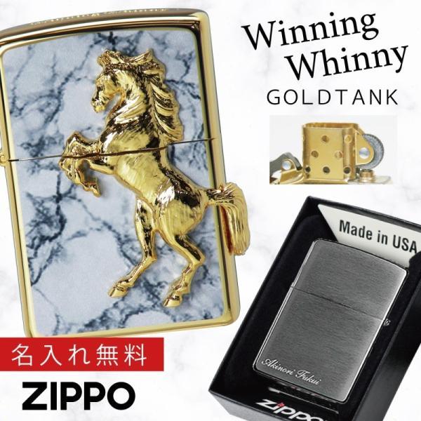 zippo ライター 名入れ 彫刻 ブランド ジッポーライター zippoライター 馬 ゴールドプレートウイニングウィニー ホワイトマーブル ギフト プレゼント 贈り物