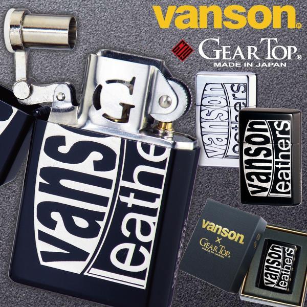 ライター オイルライター バンソン ギアトップ vanson GEAR TOP バンソン×ギアトップ ライター シルバー ブラック エッチング かっこいい  ギフト プレゼント