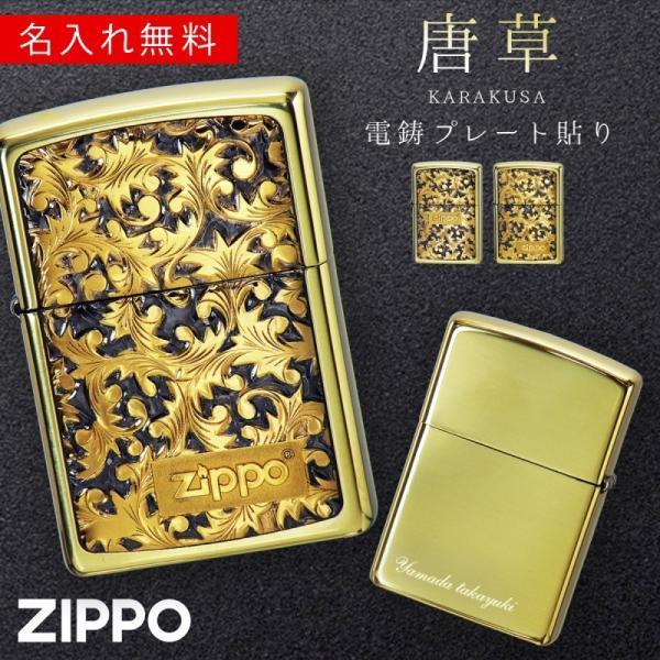 ジッポライター zippo ライター 名入れ かっこいい ブランド 高級 ジッポーライター オイルライター 200 両面加工 唐草 模様 彫刻 鏡面仕上げ ゴールド 金 シル