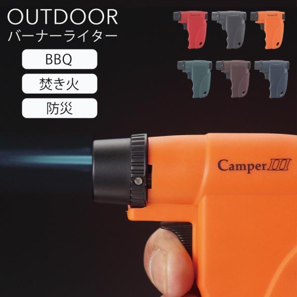 アウトドア BBQ 焚き火 バーベキュー BBQ 炭 ライター ターボライター バーナー ガスライター キャンプ 防災 キャンパー3 バーナー フレームライター 火力調整