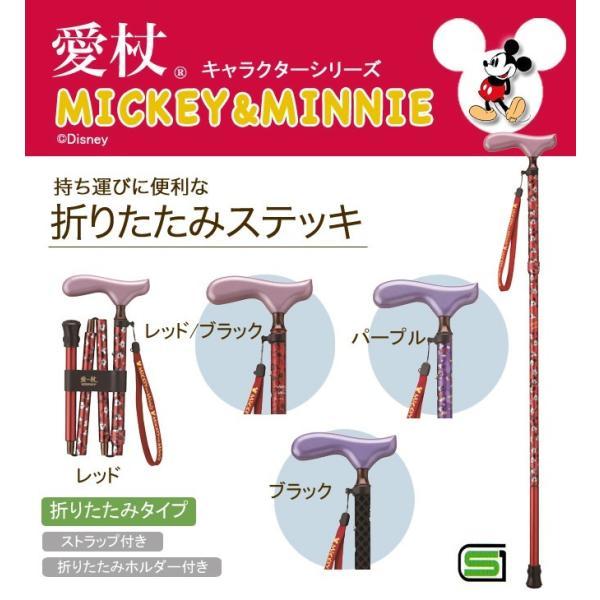 杖 折りたたみ ミッキー&ミニー 折りたたみ式杖 愛杖 レッド/ブラック MK-12 送料無料 キャラクター杖|e-zakkaya|02