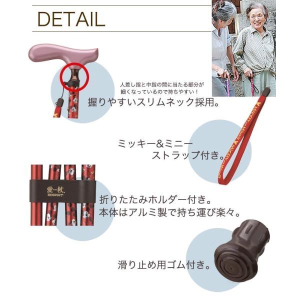 杖 折りたたみ ミッキー&ミニー 折りたたみ式杖 愛杖 レッド/ブラック MK-12 送料無料 キャラクター杖|e-zakkaya|03