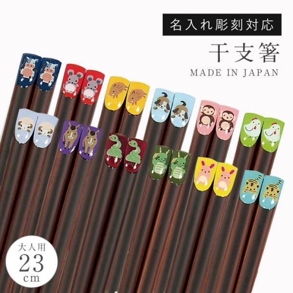 箸 日本製 23.0cm あにまる干支箸 ギフト プレゼント 贈り物  還暦祝い 古希 喜寿|e-zakkaya