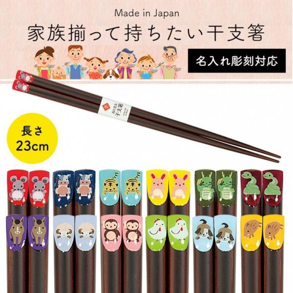 箸 日本製 23.0cm あにまる干支箸 ギフト プレゼント 贈り物  還暦祝い 古希 喜寿|e-zakkaya|02