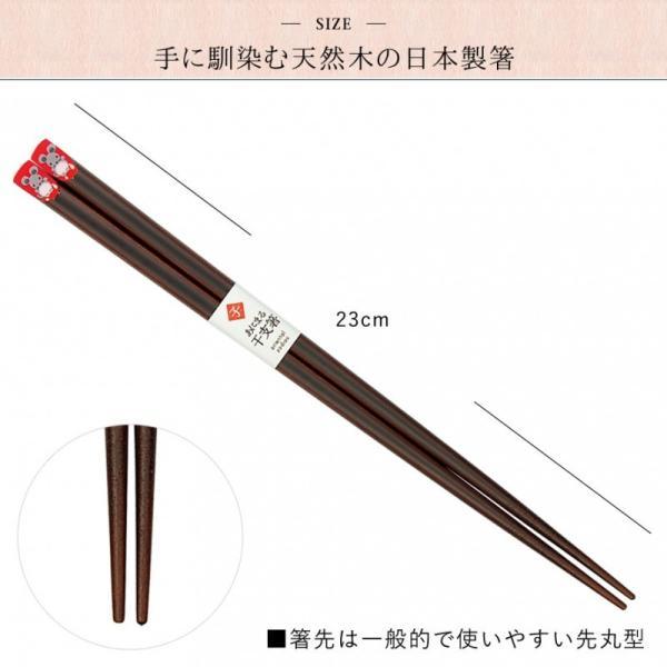 箸 日本製 23.0cm あにまる干支箸 ギフト プレゼント 贈り物  還暦祝い 古希 喜寿|e-zakkaya|03