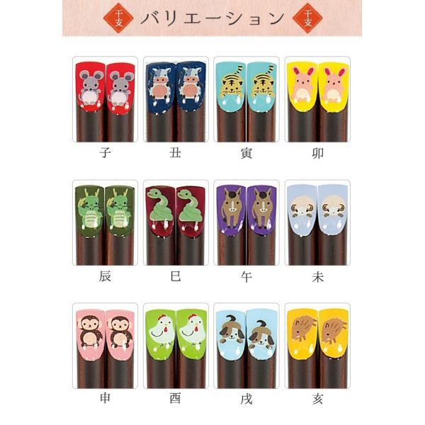 箸 日本製 23.0cm あにまる干支箸 ギフト プレゼント 贈り物  還暦祝い 古希 喜寿|e-zakkaya|05