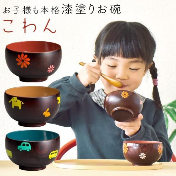お椀 キッズ 子供用 日本製 漆塗り 高級 越前塗 お碗 こわん お茶碗 味噌汁椀 男の子 女の子 ベビーギフト お食い初め 100日祝い 百日祝い 食器 赤ちゃん ベビー