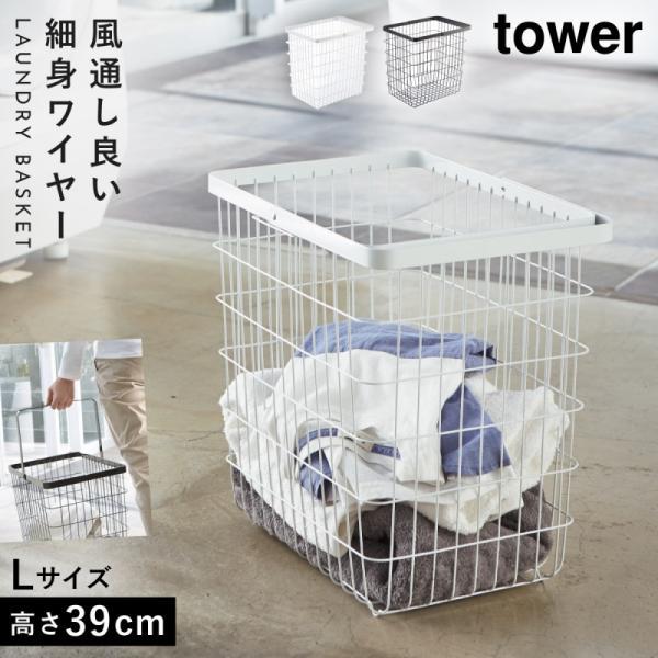 ランドリーバスケット ワイヤー ランドリーワイヤーバスケット タワー ランドリー L 白い 黒 tower 山崎実業|e-zakkaya