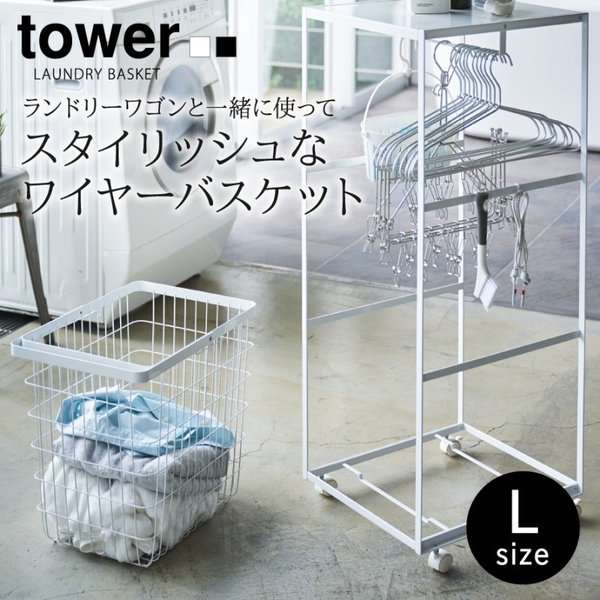 ランドリーバスケット ワイヤー ランドリーワイヤーバスケット タワー ランドリー L 白い 黒 tower 山崎実業|e-zakkaya|02