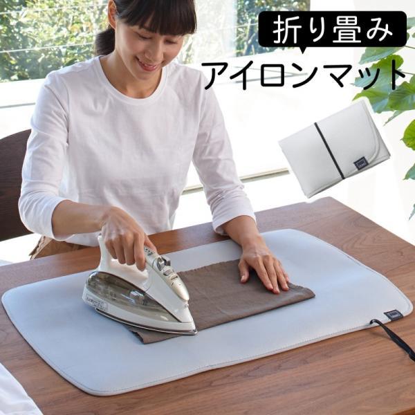 アイロン台 アイロンマット 折りたたみ コンパクト コンパクト 平型 おしゃれ アイロン 小さい アイロンボード 卓上 四角 持ち運び 使いやすい 折り畳みアイロ