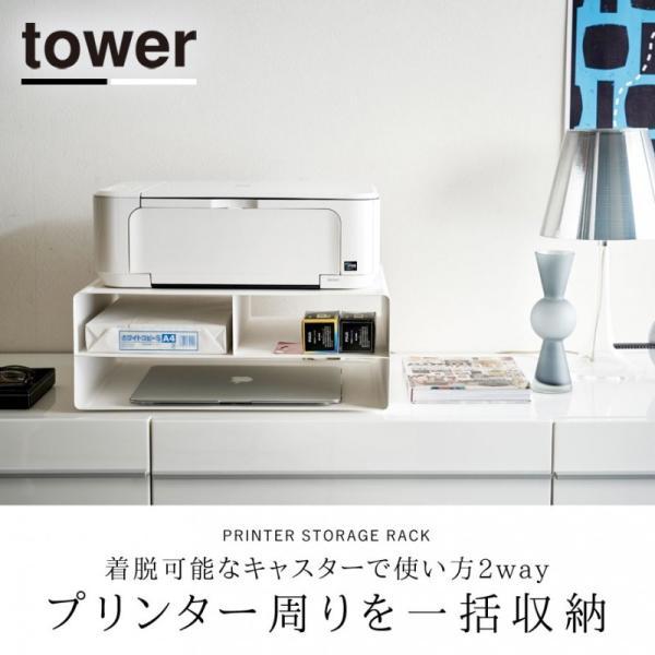 ddf8c5f6cf ... プリンター台 プリンター 収納 ツーウェイプリンター収納ラック タワー tower シンプル ホワイト ブラック|e- ...