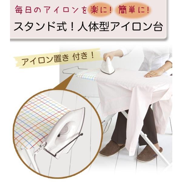 スタンド式人体型アイロン台プレミアム アイデア 便利 送料無料|e-zakkaya|02