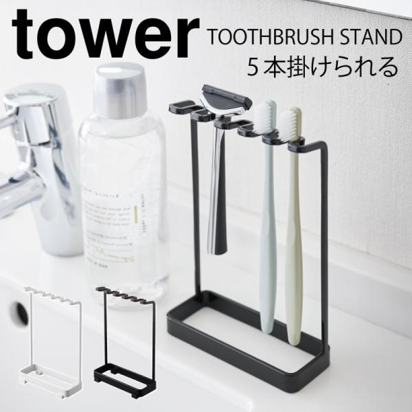 歯ブラシホルダー おしゃれ 歯ブラシスタンド 髭剃り T字 5連 タワー tower シンプル ホワイト ブラック e-zakkaya