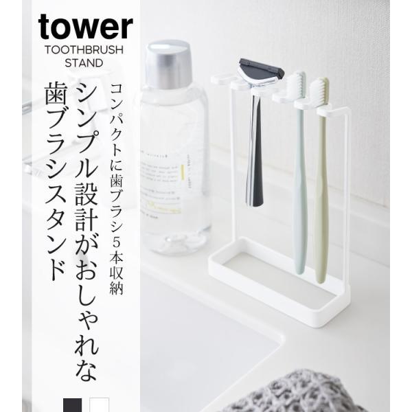 歯ブラシホルダー おしゃれ 歯ブラシスタンド 髭剃り T字 5連 タワー tower シンプル ホワイト ブラック e-zakkaya 02
