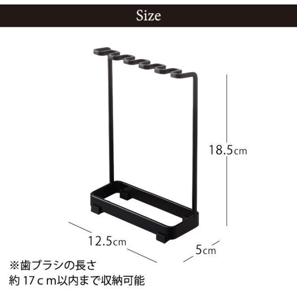 歯ブラシホルダー おしゃれ 歯ブラシスタンド 髭剃り T字 5連 タワー tower シンプル ホワイト ブラック e-zakkaya 05