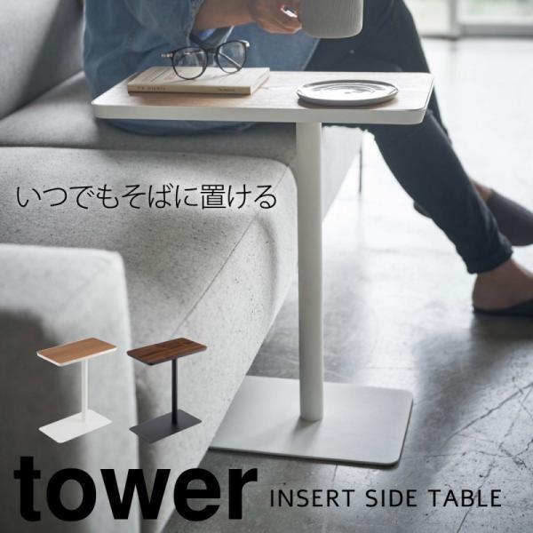 サイドテーブルソファーベッド北欧サイドテーブルミニテーブルスチールホワイトブラック白黒スリムリビング寝室差込みサイドテーブルタワ