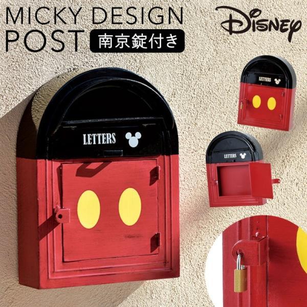 ポスト 壁掛け 埋め込み 壁 ディズニー ミッキー ミッキーマウス 南京錠 鍵 鍵付き おしゃれ かわいい 玄関 おしゃれ かわいい 北欧 郵便 郵便ポスト 郵便受け