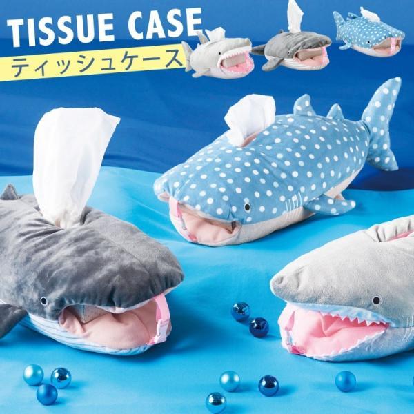 ティッシュケース ティッシュカバー ティッシュ ケース カバー ぬいぐるみ かわいい 動物 アニマル 車 ヘッドレスト 椅子 取付 サメ シャーク ホオジロザメ クジ