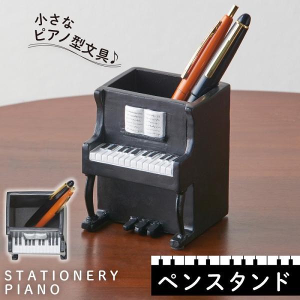ペン立て ペンスタンド ピアノ グッズ 雑貨 音楽 モチーフ かわいい 文房具 ステーショナリー ペンホルダー ペン スタンド ホルダー 収納 ペンたて 鉛筆立て ピ