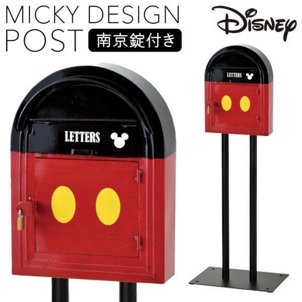 ポスト 置き型 スタンド スタンドポスト ディズニー ミッキー ミッキーマウス 南京錠 鍵 鍵付き おしゃれ かわいい 玄関 おしゃれ かわいい 北欧 郵便 郵便ポス