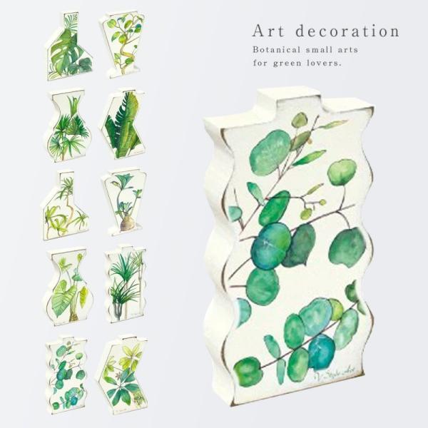 オブジェ 植物 玄関 インテリア ペーパーウェイト ベース スタイル アート 南国 ボタニカル