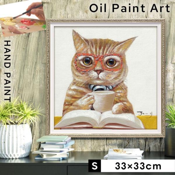 アートパネル 壁掛け インテリア 油絵 額入り オイル ペイント アート アートパネル 猫 グッズ カフェ キャット S 油絵 猫 グッズ ねこ ネコ キャット おしゃれ かわいい
