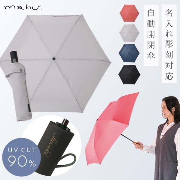 傘 名入れ 対応 名前彫刻 ネーム入れ 傘 レディース 名入れ 対応 名前彫刻 名入れ彫刻 ネーム入れ オリジナルギフト 折りたたみ 折り畳み 傘 UVカット 日傘 雨傘|e-zakkaya