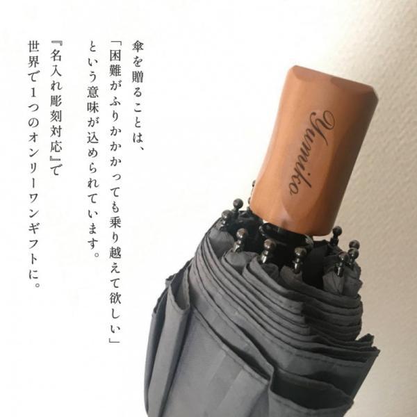 傘 名入れ 対応 名前彫刻 ネーム入れ 傘 名入れ レディース メンズ 対応 名前彫刻 名入れ彫刻 ネーム入れ オリジナルギフト 軽量  折りたたみ傘 折り畳み傘 雨傘 e-zakkaya 04