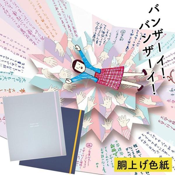 色紙 寄せ書き 卒業 退職 メッセージ ボード 祝い ポップアップ 胴上げ色紙 文具 ステーショナリー メール便対応|e-zakkaya