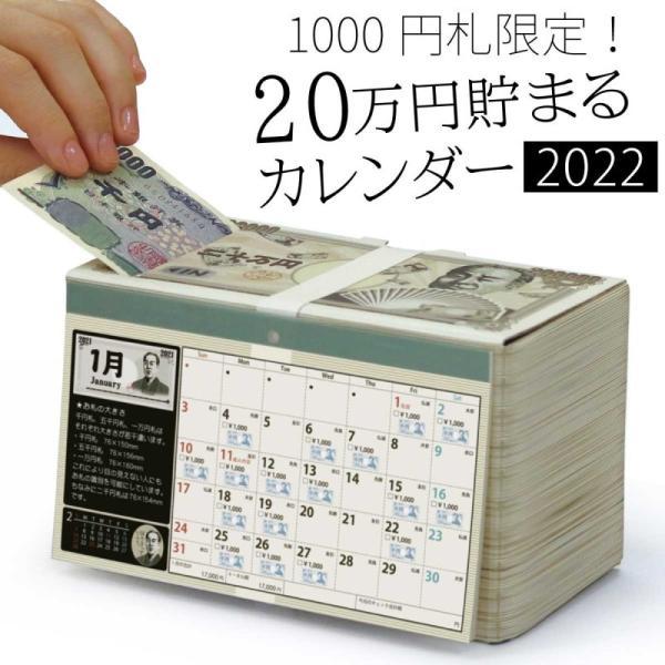 貯金箱 カレンダー おもしろ 貯金 卓上カレンダー 2022年 令和3年 おもしろ かわいい 卓上 貯まる おしゃれ 楽しい 節約 お金 お札 子供 ファミリー 雑貨 札束貯