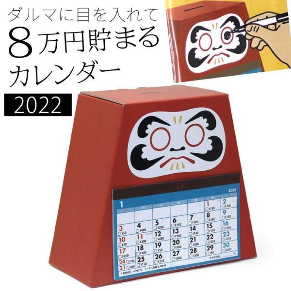 貯金箱 カレンダー おもしろ 貯金 卓上カレンダー 2022年 令和3年 おもしろ かわいい 卓上 貯まる おしゃれ 楽しい 節約 お金 お札 子供 ファミリー 雑貨 だるま