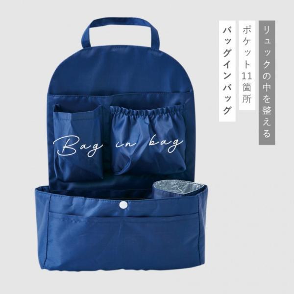 バッグインバッグ リュック 整理 収納 リュックインDEバッグ ギフト プレゼント 贈り物|e-zakkaya|02