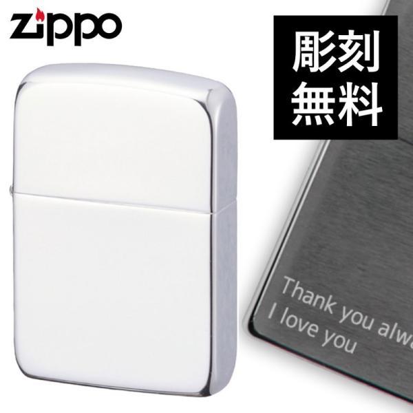 Zippo ジッポー Zippoライター ジッポライター オイルライター 銀メッキ100ミクロン 1941 ミラー 名入れ ギフト プレゼント 贈り物  喫煙具