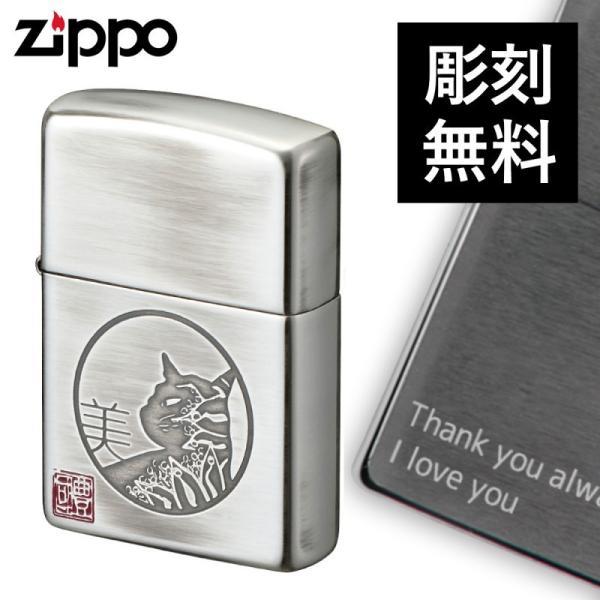 Zippo ジッポー 名入れ Zippoライター ジッポライター オイルライター 200 墨絵画家 本多豊國 ねこZIPPO 見返り美人/シルバー 70238 名入れ ギフト プレゼント