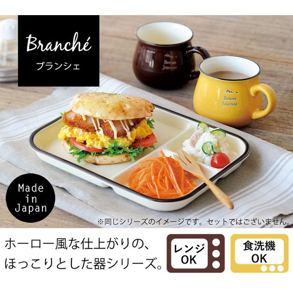 マグカップ 北欧 おしゃれ 日本製 レンジ対応 食洗機対応 食洗器対応 ブランシェ マグ ギフト プレゼント 贈り物 e-zakkaya 02