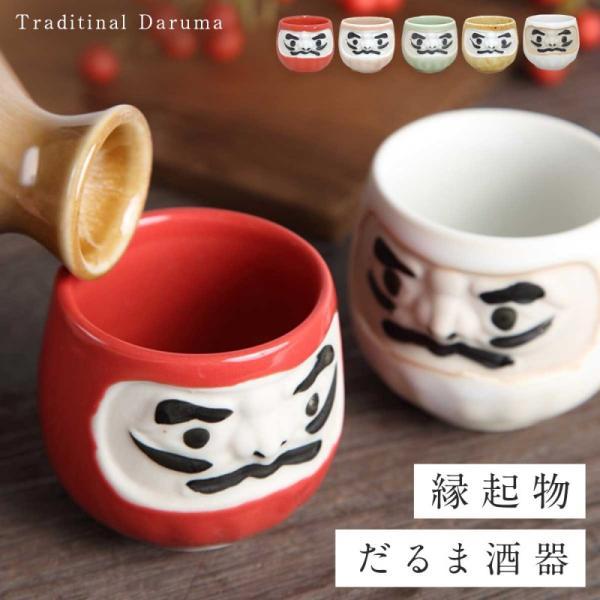盃 おちょこ 酒器 日本製 縁起物 風水だるま 盃 ギフト プレゼント 贈り物  記念品 e-zakkaya