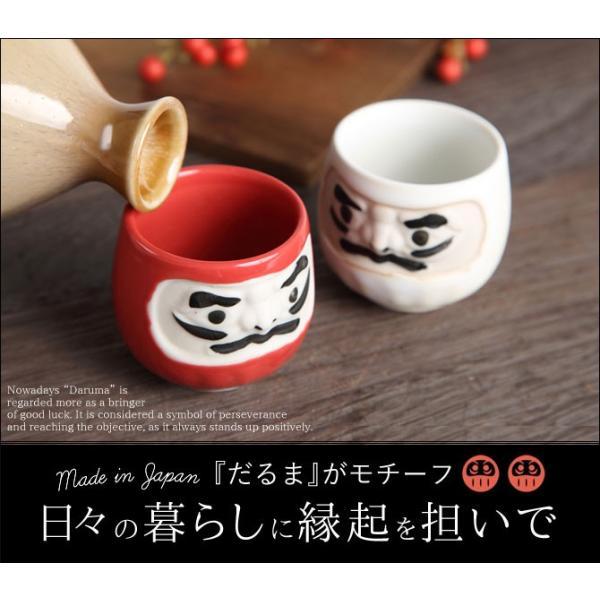 盃 おちょこ 酒器 日本製 縁起物 風水だるま 盃 ギフト プレゼント 贈り物  記念品 e-zakkaya 02
