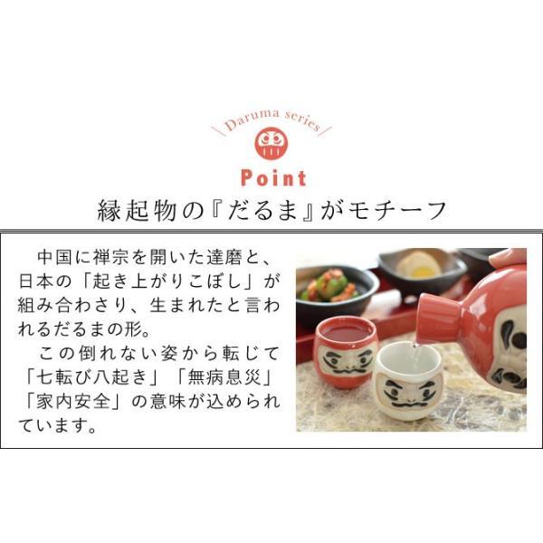 盃 おちょこ 酒器 日本製 縁起物 風水だるま 盃 ギフト プレゼント 贈り物  記念品 e-zakkaya 03