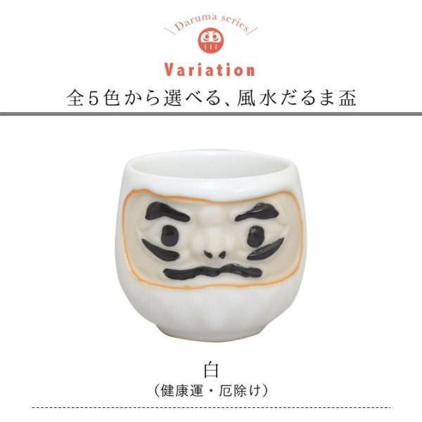 盃 おちょこ 酒器 日本製 縁起物 風水だるま 盃 ギフト プレゼント 贈り物  記念品 e-zakkaya 06
