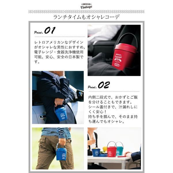 弁当箱 2段 メンズ 食洗機対応 レンジ対応 アメリカンビンテージ バスケットランチ tall|e-zakkaya|03