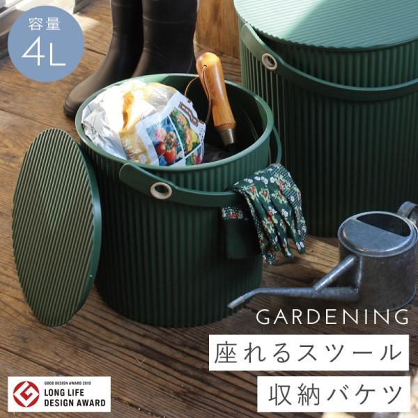 バケツ  ふた付き おしゃれ ガーデンツールバケット ガーデニングバケツ 4L