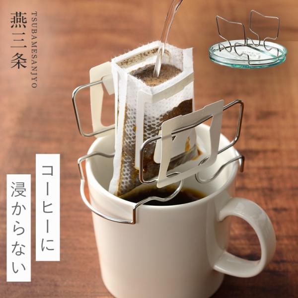 ドリップコーヒー スタンド ホルダー ドリップバッグ ドリップ コーヒー コーヒードリップバッグホルダー
